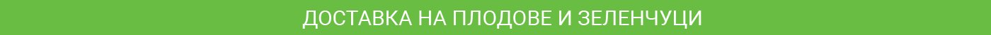 сушени зеленчуци - София